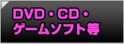 DVD・CD・ゲームソフト等