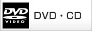 DVD・CD